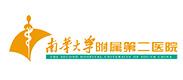 湖南省南华大学第二附属医院