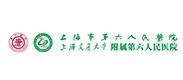 上海市第六人民医院