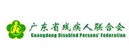 广东省残疾人联合会